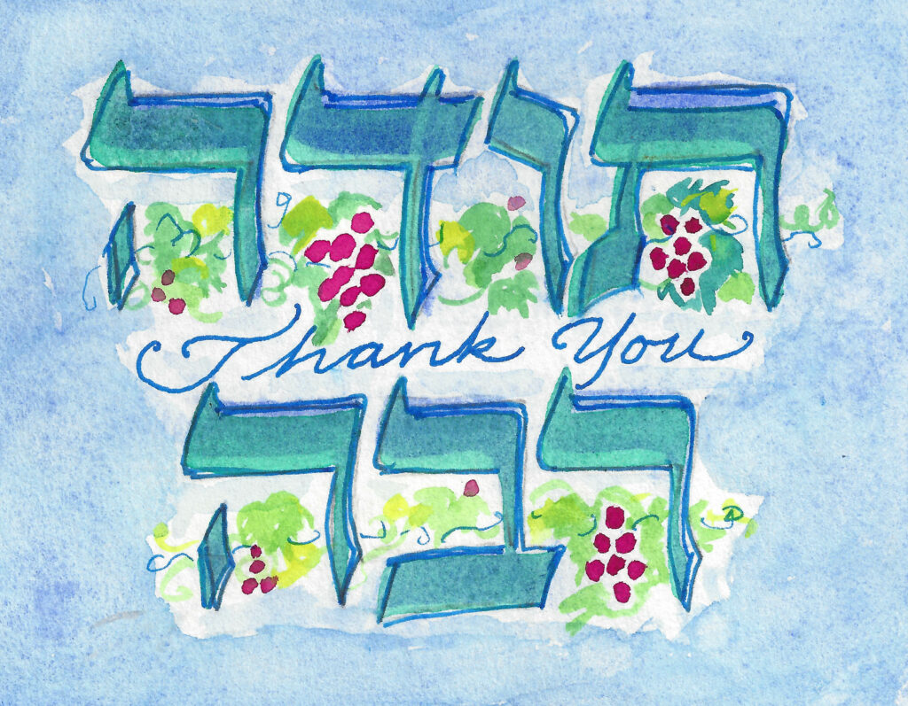 Thank You, Hebrew